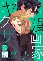 漫画家とヤクザ(単話)