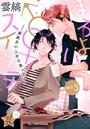 ★ラブコフレM★ほろよい♂♀スイッチ ―家政夫の上手な食べ方― act.5
