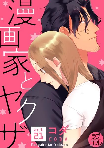 【恋愛 TL漫画】【ラブコフレ】漫画家とヤクザ(単話)