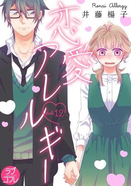 【恋愛 TL漫画】【ラブコフレ】恋愛アレルギー(単話)