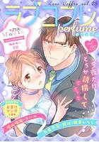 ラブコフレ vol.25 perfume 【限定おまけ付】