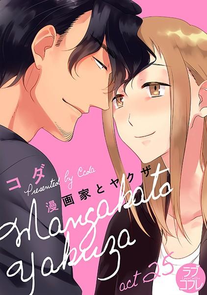 【恋愛 エロ漫画】【ラブコフレ】漫画家とヤクザ(単話)