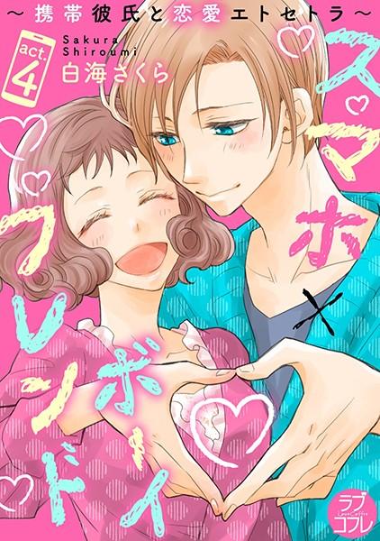 【ラブコメ エロ漫画】【ラブコフレ】スマホ×ボーイフレンド(単話)