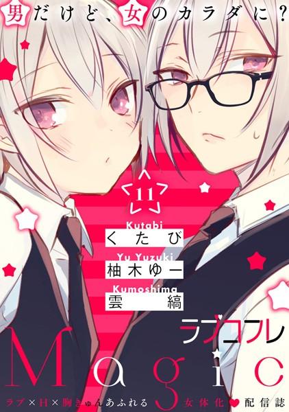 【恋愛 BL漫画】ラブコフレMagicvol.11