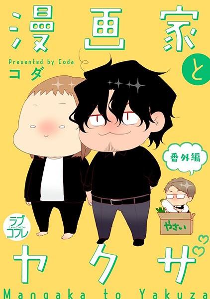 【ラブコフレ】漫画家とヤクザ(単話)