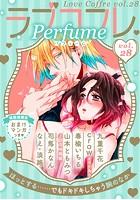 ラブコフレ vol.28 perfume 【限定おまけ付】