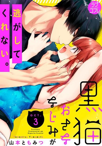 【ラブコフレ】黒猫おさななじみが逃がしてくれない。 act.3