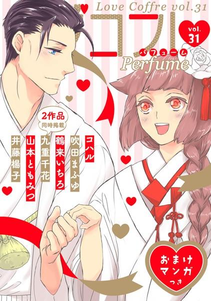 【漫画 r18】ラブコフレvol.31perfume