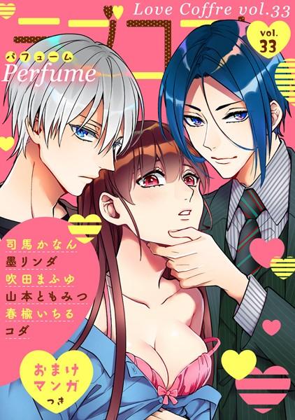 【漫画 r18】ラブコフレvol.33perfume