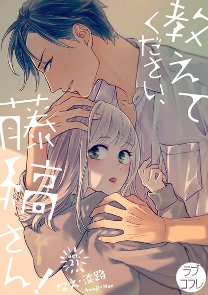 【恋愛 エロ漫画】【ラブコフレ】教えてください、藤縞さん!(単話)