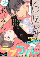 ラブコフレ vol.35 perfume 【限定おまけ付】