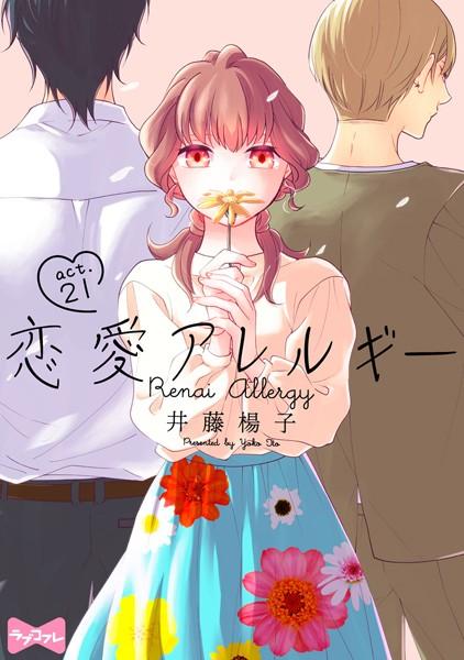 【恋愛 エロ漫画】【ラブコフレ】恋愛アレルギー(単話)