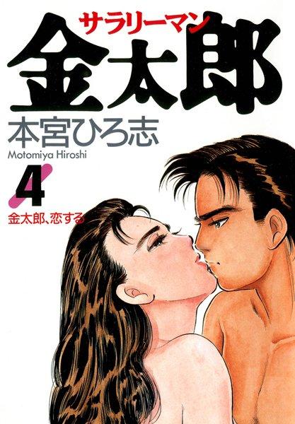 サラリーマン金太郎 第4巻