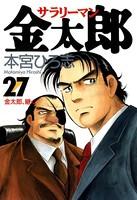 サラリーマン金太郎 第27巻