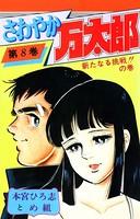 さわやか万太郎 第8巻