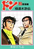 ドン 極道水滸伝 第3巻