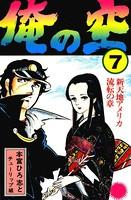 俺の空 第7巻