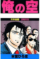 俺の空刑事編 第5巻