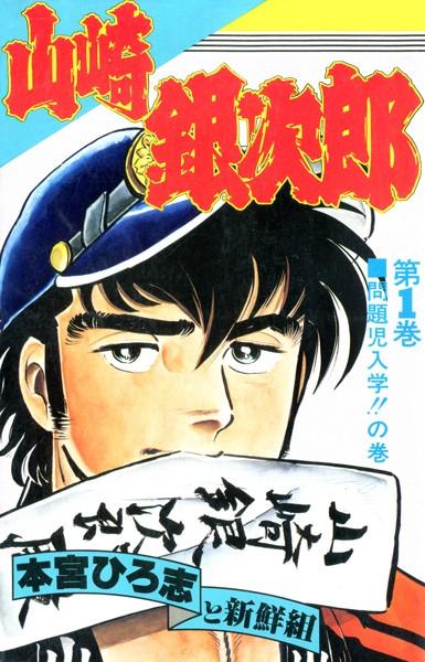 山崎銀次郎 第1巻