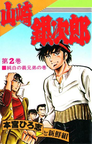 山崎銀次郎 第2巻