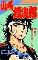 山崎銀次郎 第3巻