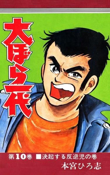 大ぼら一代 第10巻