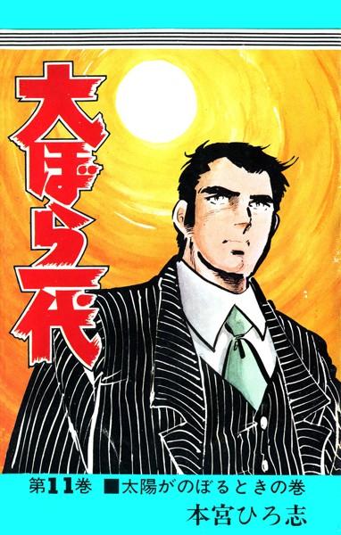 大ぼら一代 第11巻