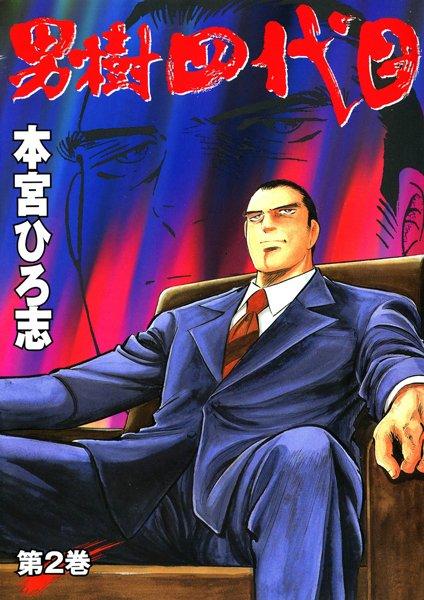 男樹四代目 第2巻