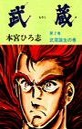 武蔵 第2巻