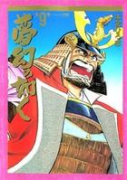 夢幻の如く 第9巻