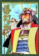 夢幻の如く 第11巻