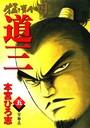 猛き黄金の国 道三 第5巻