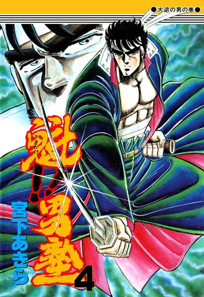 魁!男塾 第4巻