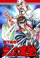 魁!男塾 第22巻