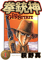 拳銃神-THE GUN SPIRIT-