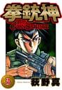 拳銃神 第3巻