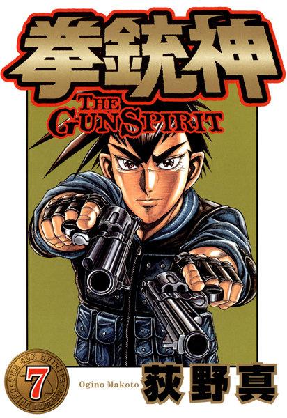 拳銃神 第7巻