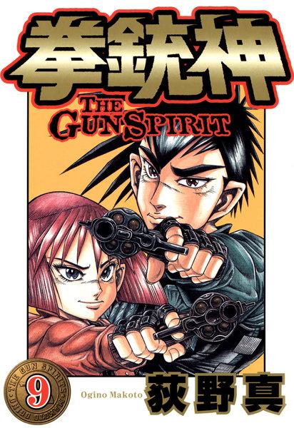 拳銃神 第9巻