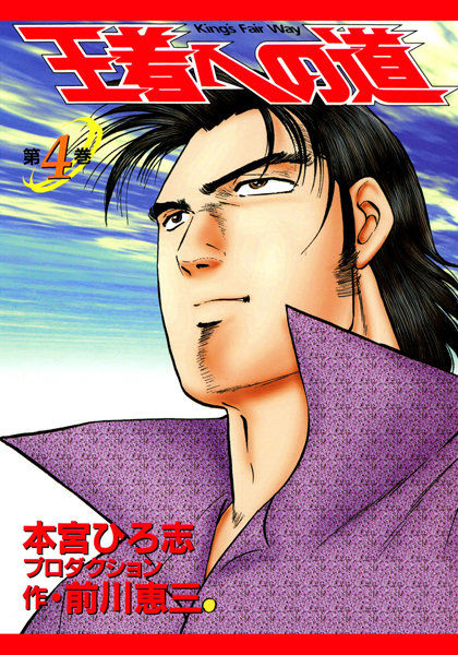 王者への道 King's Fair Way 第4巻