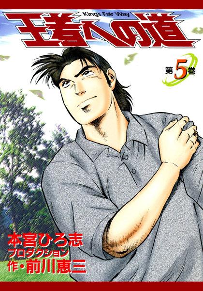 王者への道 King's Fair Way 第5巻
