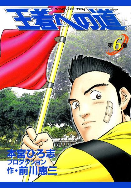 王者への道 King's Fair Way 第6巻