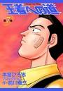 王者への道 King's Fair Way 第7巻