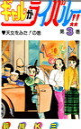 ギャルがライバル!! 第3巻