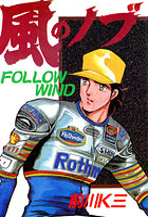 風のノブ 第7巻