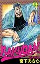 BAKUDAN 第2巻