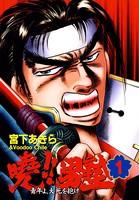 暁!!男塾-青年よ、大死を抱け- 第1巻