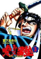 暁!!男塾-青年よ、大死を抱け- 第3巻