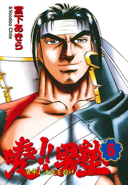 暁!!男塾-青年よ、大死を抱け- 第6巻