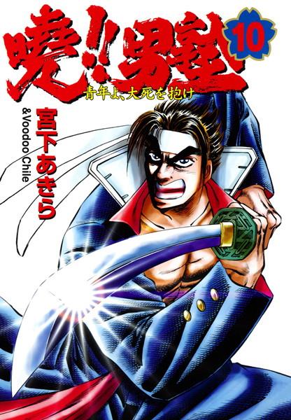 暁!!男塾-青年よ、大死を抱け- 第10巻