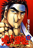 暁!!男塾-青年よ、大死を抱け- 第12巻